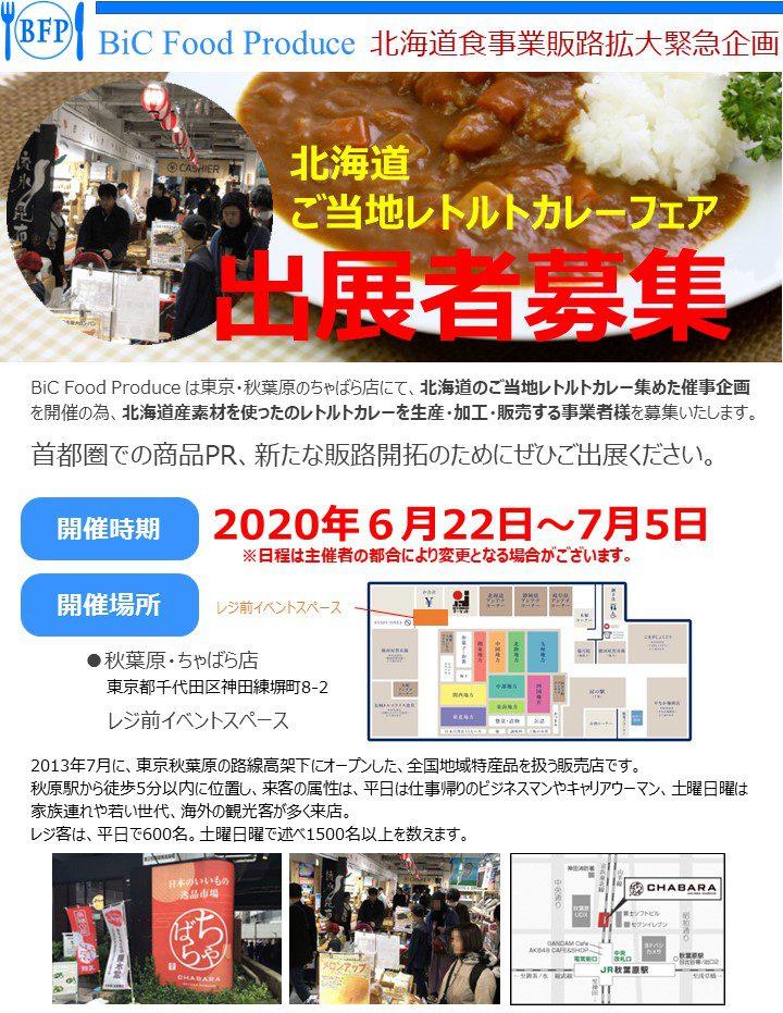 BiC Food Produce は東京・秋葉原のちゃばら店にて、北海道のご当地レトルトカレー集めた催事企画を開催の為、北海道産素材を使ったのレトルトカレーを生産・加工・販売する事業者様を募集いたします。 首都圏での商品PR、新たな販路開拓のためにぜひご出展ください。