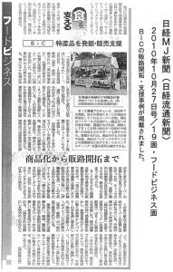 日経MJ新聞(日経流通新聞)