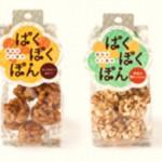 ぱくぽくぽん(ポン菓子)