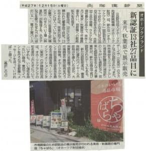 北海道新聞に弊社の活動が掲載されました
