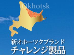 新オホーツクブランドチャレンジ製品のイメージ