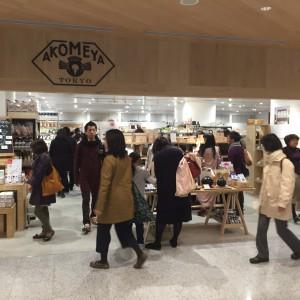 AKOMEYA TOKYO ニュウマン新宿店