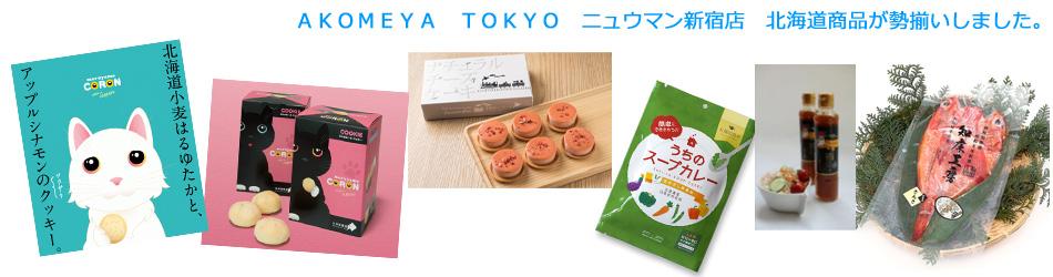 AKOMEYA TOKYO ニュウマン新宿店 北海道商品が勢揃いしました