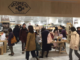 AKOMEYA TOKYO ニュウマン新宿店のご案内のイメージ