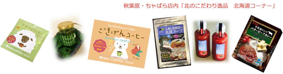 「北のこだわり逸品 北海道コーナー」4月の販売商品ラインナップ