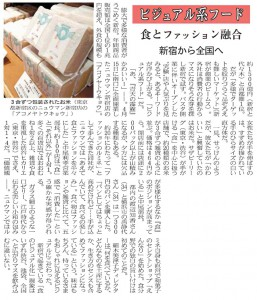 日経流通新聞 2016年5月30日