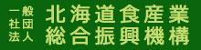 北海道食産業総合振興機構