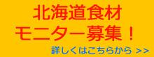 北海道食材 モニター募集!
