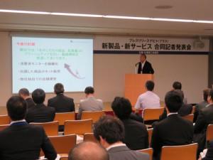 新製品・新サービス合同記者発表会2