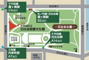 千代田区立日比谷図書文化館 セミナールームA