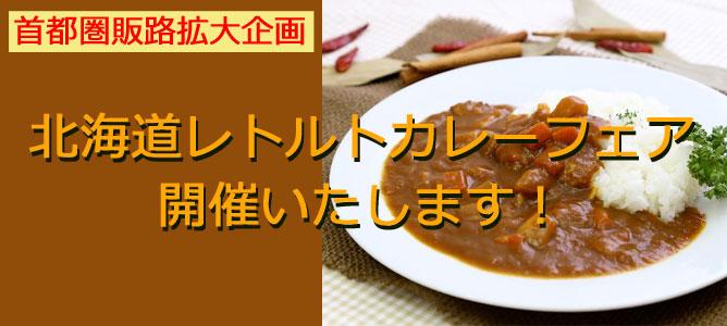 北海道レトルトカレーフェア 開催いたします!