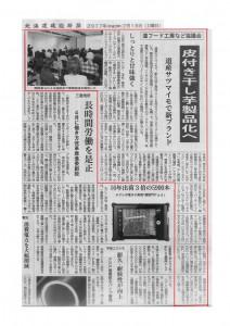 北海道建設新聞 2017年2月18日(土)掲載