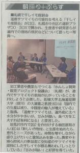 2017年2月14日 北海道新聞