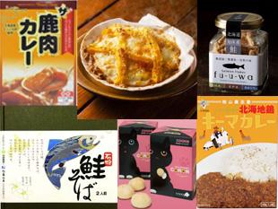 北海道食品ポータルサイトのご案内のイメージ