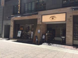 弊社協力店舗「AKOMEYA TOKYO」のご紹介