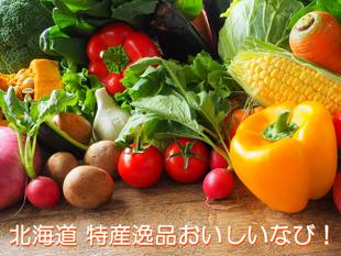 北海道 特産逸品おいしいなび!