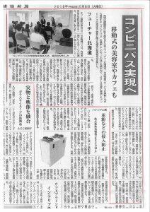 北海道建設新聞にトヨタ財団 国内助成プログラム事業報告会「コンビニバスで地域の元気を考える」が掲載されました