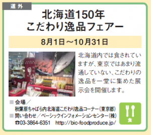 北海道150年事業公式ガイドブックより